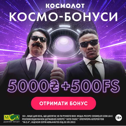 Онлайн казино Космолот - Отимати бонус