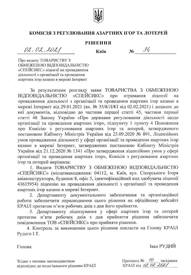 Перша офіційна ліцензія КРАІЛ - Космолот (ТЗОВ Спейсикс)